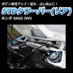 STDタワーバー リア ホンダ S660 JW5