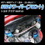 STDタワーバー フロント マツダ AZ-1 PG6SA(ABS車装着不可)