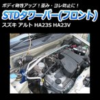 STDタワーバー フロント スズキ アルト HA23S HA23V