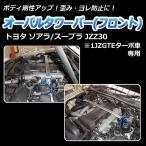 オーバルタワーバー フロント トヨタ ソアラ JZZ30(1JZGTEターボ車専用)