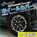ホイールカバー 16インチ 4枚 汎用品 (クローム&ブラック) 「ホイールキャップ セット タイヤ ホイール アルミホイール」 送料無料