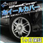ショッピングホイール ホイールカバー 13インチ 4枚 汎用品 (ガンメタ) 「ホイールキャップ セット タイヤ ホイール アルミホイール」 送料無料