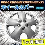 ホイールカバー 13インチ 4枚 汎用品 (シルバー)「ホイールキャップ セット タイヤ ホイール アルミホイール」送料無料