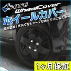 ホイールカバー 14インチ 4枚 汎用品 (マットブラック) 「ホイールキャップ タイヤ ホイール アルミホイール」 送料無料 SALE 一割引