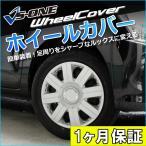 ホイールカバー 16インチ 4枚 汎用品 (シルバー)「ホイールキャップ タイヤ ホイール アルミホイール」 SALE 一割引