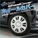ホイールカバー 14インチ 4枚 汎用品 (シルバー) 「ホイールキャップ セット タイヤ ホイール アルミホイール」 送料無料