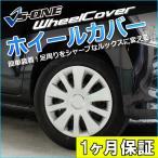 ホイールカバー 14インチ 4枚 汎用品 (シルバー) 「ホイールキャップ タイヤ ホイール アルミホイール」 送料無料 SALE 一割引