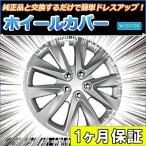 ショッピングホイール ホイールカバー 15インチ 4枚 汎用品 (シルバー) 「ホイールキャップ セット タイヤ ホイール アルミホイール」 送料無料