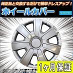 ホイールカバー 14インチ 4枚 汎用品 (シルバー)「ホイールキャップ セット タイヤ ホイール アルミホイール」 送料無料