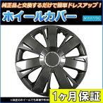 15インチホイールカバー 4枚 トヨタ ノア (ダークガンメタ)