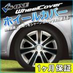 ホイールカバー 14インチ 4枚 トヨタ ヴィッツ (シルバー&ブラック)「ホイールキャップ タイヤ ホイール アルミホイール」 SALE 一割引