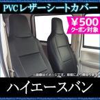 フロントシートカバートヨタ ハイエースバン200系 DX/DX-GLパッケージ (H16/8-H24/3)ヘッドレスト一体型