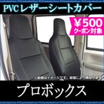 フロントシートカバー  トヨタ プロボックスバン NCP50 NCP51V NCP55V (H14/7〜H26/8) ヘッドレスト一体型