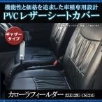 シートカバー カローラフィールダー #ZE12#G CS121G (H14/09〜H18/10) ヘッドレスト 分割型  ギャザー有 トヨタ フロントシートカバー