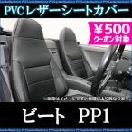 フロントシートカバー  ホンダ ビート PP1(全年式) ヘッドレスト一体型