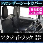 フロントシートカバー  ホンダ アクティトラック HA6 HA7(H13/01〜H21/12)ヘッドレスト分割型