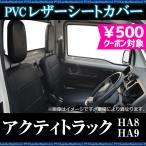 フロントシートカバー ホンダ アクティトラック HA8 HA9(全年式) ヘッドレスト分割型
