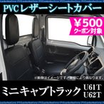 シートカバー ミニキャブトラック U61T U62T (H13/1〜H23/10) ヘッドレスト分割型 フロントシートカバー