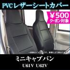 フロントシートカバー  三菱 ミニキャブバン U61V U62V (H23/12〜H26/2) ヘッドレスト一体型