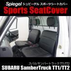 サンバートラック TT1/TT2 シートカバー シュピーゲル スバル Spiegel