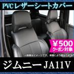フロントシートカバー  ジムニー JA11V H2.3〜H7.10 ブラック ヘッドレスト分割型