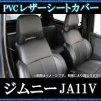 フロントシートカバー ジムニー JA11V H2.3〜H7.10 ブラック [送料無料]