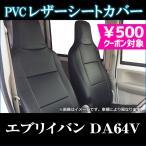 フロントシートカバー  スズキ エブリイ DA64V PC/PA/GA/PU (H17/8〜H24/5) ヘッドレスト一体型