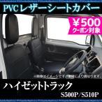 フロントシートカバー  ダイハツ ハイゼットトラック S500P S510P  ヘッドレスト分割型