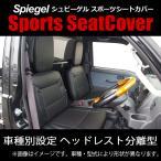 ハイゼットトラック S500P/S510P シートカバー シュピーゲル ダイハツ Spiegel