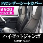 フロントシートカバー  ダイハツ ハイゼットトラックジャンボ S500P S510P ヘッドレスト一体型