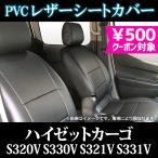 フロントシートカバー  ダイハツ ハイゼットカーゴS321V S331V (H24/01〜) ヘッドレスト分割型