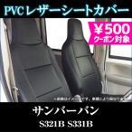 フロントシートカバー  スバル サンバーバン S321B/S331B (全年式) ヘッドレスト一体型