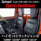 ハイゼットトラック ジャンボ S200P/S210P/S201P/S211P (H16.12〜H23.12) シートカバー フロント ヘッドレスト一体 シュピーゲル ダイハツ Spiegel