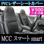 フロントシートカバー MCC スマート smart(H19まで)ヘッドレスト一体型