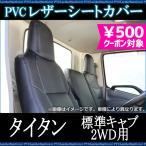 フロントシートカバーマツダ タイタン 6型  標準キャブ 1.75t〜4.6t 2WD用 [スタンダード/デラックス/カスタム] (H19/01〜)ヘッドレスト一体型