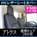 フロントシートカバー 日産 アトラス 4型 標準キャブ 2t〜4.5t 2WD用 [STD/DX/カスタム] (H19/01〜H24/10) ヘッドレスト一体型