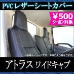 フロントシートカバー日産 アトラス 3型 ワイドキャブ 2t〜4.5t  (H11/05〜H18/12) ヘッドレスト一体型
