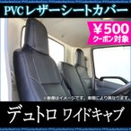 フロントシートカバー  日野 デュトロ 1型 ワイドキャブ  (H11/5〜H23/6)