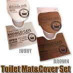 アメリカン トイレマット カバー 2点セット MAHALO CAFE ハワイアン カフェ ウォシュレットタイプ トイレマット セット トイレ インテリア ファブリック 雑貨