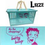 アメリカン プラスチック マーケット バスケット 買い物かご Lサイズ Betty Boop (ライトブルー) ベティちゃん