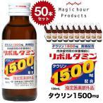 リポルタミンEX1500 栄養ドリンク 《50本入》
