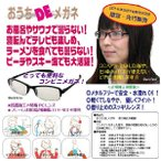 防曇レンズ採用 近視補正用眼鏡 「おうちDEメガネ」メイソウ / 便利グッズ / ギフト / プレゼント / 通販