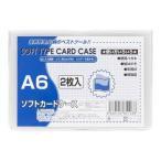 A6 ソフトカードケース 2枚入り 軟質