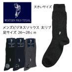 靴下 メンズ WESTERN POLO 太リブ(履き口ゆったり)大きいサイズ 26〜28cm ビジネス