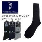 靴下 メンズ WESTERN POLO 柄 25〜27cm