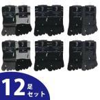 靴下 メンズ WESTERN POLO 五本指 クルーソックス かかとなし 25〜27cm 12足セット TR