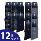 靴下 メンズ WESTERN POLO   カジュアルソックス 柄C  25〜27cm 12足セット TR