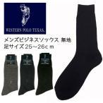 靴下 メンズ WESTERN POLO 無地 25〜26cm ビジネス
