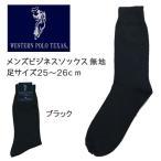 靴下 メンズ WESTERN POLO 無地 25〜26cm ブラック ビジネス