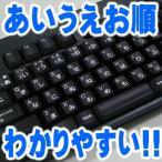 GFJ 簡単ひらがなキーボード JPS-7092